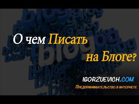 7 советов о чем писать в блоге - DomaVideo.Ru
