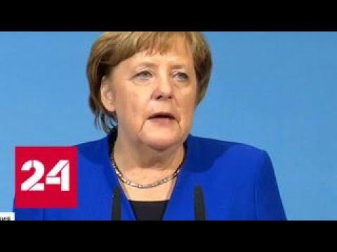 Немецкая шутка: прежде чем АдГ отмотает время назад, Меркель и Шульц его остановят - Россия 24