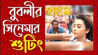 Bossgiri | Behind The Scene- 01 | News- Jamuna TV full download video download mp3 download music download