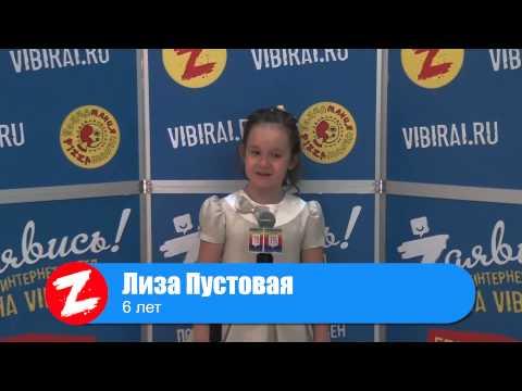 Лиза Пустовая, 6 лет