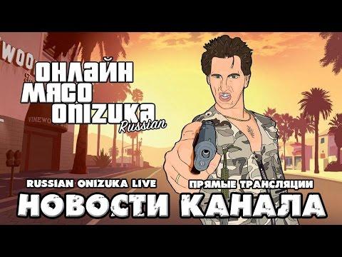 НОВОСТИ КАНАЛА (Russian Onizuka Live, Прямые Трансляции)