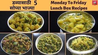 टिफिन केलिये ५ आसान सब्जीयां  | Monday To Friday Lunch Box Recipes Indian | Tiffin Sabji Recipes