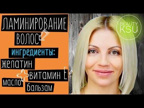 Ламинирование волос желатином в домашних условиях (желатин, витамин Е). Ламинирование от Beauty Ksu