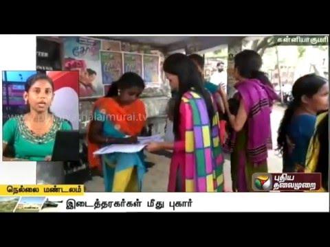 A-Compilation-of-Nellai-Zone-News-30-03-16-Puthiya-Thalaimurai-TV