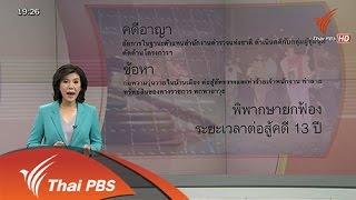 วาระประเทศไทย - บทเรียน 13 ปี คดีสลายการชุมนุมค้านท่อก๊าซไทย - มาเลเซีย