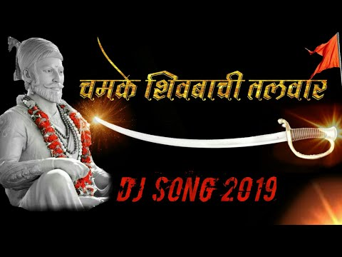 Chamke Shivbachi talwar Dj Song 2019.