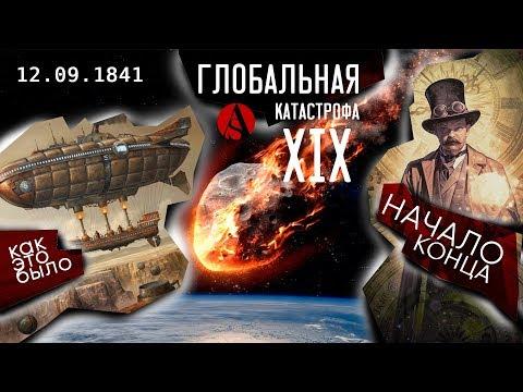 КАК ЭТО БЫЛО!12 сентября 1841!НАЧАЛО КОНЦА!Глобальная катастрофа ХIХ века!#AISPIK #aispik #айспик (видео)