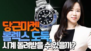 당근마켓 롤렉스 도둑, 시계 돌려받을 수 있을까?