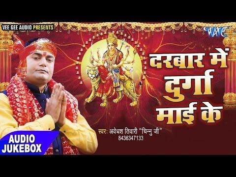 Video दरबार में दुर्गा माई के - Darbar Me Durga Mayi Ke - Awdhesh Tiwari - Audio Jukebox - Devi Geet download in MP3, 3GP, MP4, WEBM, AVI, FLV January 2017