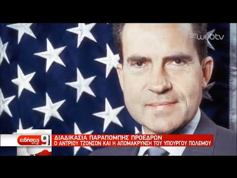 ΗΠΑ: Ποιοι Αμερικανοί πρόεδροι έχουν βρεθεί αντιμέτωποι με διαδικασίες αποπομπής | 25/09/2019 | ΕΡΤ