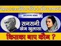 नेहरू से लेकर इंदिरा गाँधी के अवैध सम्बन्धो का सनसनी खेज खुलासा किसका बाप कौन ?  Dark Mystery Image