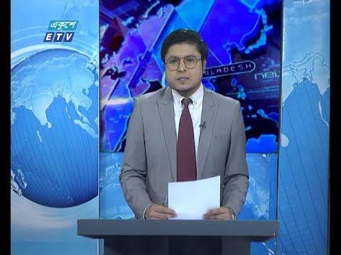 01 Am News || রাত ০১ টার সংবাদ || 20 February 2020 || ETV News