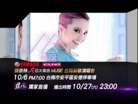 蔡依林 Jolin Tsai - YAMAHA CUXI 蔡依林 亞太電信 MUSE 台南新歌演唱會 廣告