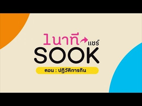 1 นาทีแชร์ SOOK ตอน ปฏิวัติการกิน SOOK มีวิธีสร้างสุขแบบงายๆ ให้สุขภาพดีทั้งกายและใจ 1 นาทีแชร์ SOOK ตอน ปฏิวัติการกิน   ติดตาม 1 นาทีแชร์ SOOK ที่จะมาแบ่งปันเรื่องราวสร้างสุขให้ทุกคนในครอบครัว ได้ทุกวันอาทิตย์ เวลา 17.14 น. https://www.facebook.com/Sookcenter โทร. 08-1731-8270