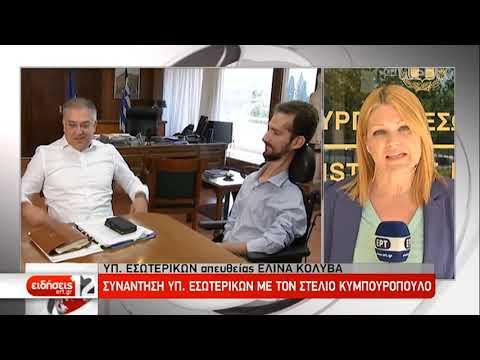 Συναντήσεις του Τ. Θεοδωρικάκου στο Υπουργείο Εσωτερικών | 20/08/2019 | ΕΡΤ