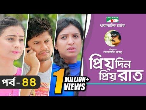 Download Priyo Din Priyo Raat | Ep 44 | Drama Serial | Niloy | Mitil | Sumi | Salauddin Lavlu | Channel i TV hd file 3gp hd mp4 download videos