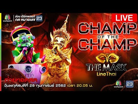 Live! The Mask Line Thai รอบ Champ of the Champ