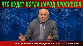 АК #213 «Что будет когда народ проснется» Степан Сулакшин
