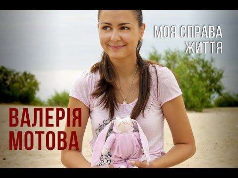 «Моя справа життя». М'яка іграшка «тільда». Валерія Мотова