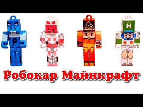 Игрушки МАЙНКРАФТ Робокар. Обзор игрушек Minecraft Robocar Poli. Седа ТВ