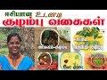 Easy Kuzhambu Varieties in Tamil | Kulambu Vagaigal in Tamil | Samayaurippu | Suvaiyo Suvai