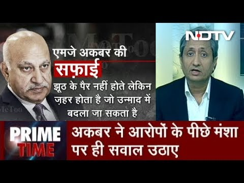 Prime Time With Ravish Kumar, Oct 15, 2018   #MeToo Movement Suffers Setback by Defamation Suits?