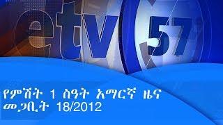የምሽት 1 ስዓት አማርኛ ዜና ...መጋቢት 18/2012|etv