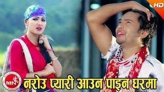 Narou Piyari Aauna Paina Ghara - Prem Rawat & Shantishree pariyar