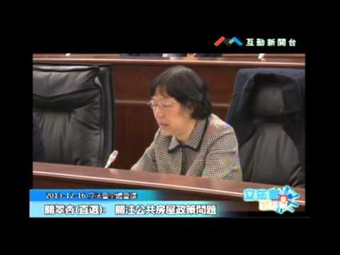 關翠杏20131216立法會議