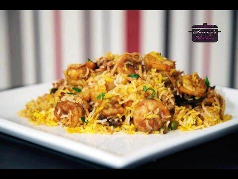 Shrimp Biryani - برياني الروبيان من مطبخ سمر