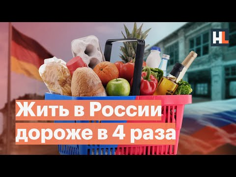 Россия vs Германия, жить в России дороже в четыре раза