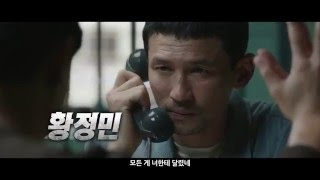 Nonton A Violent Prosecutor 2016 검사외전 Main Trailer Film Subtitle Indonesia Streaming Movie Download