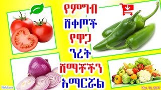 Ethiopia: የምግብ ሸቀጦች የዋጋ ንረት ሸማቾችን አማርሯል - Tomoato & Green Peper Price Hike - DW