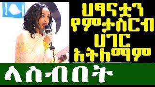 ህፃናቷን የምታስርብ ሀገር አትለማም! | መሰረት መብራቴ | Meseret Meberete | Ethiopia