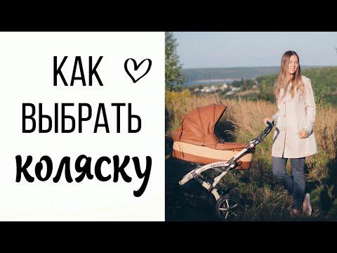 Как выбрать коляску новорожденному на лето и зиму. сравнение и обзор всех видов колясок.