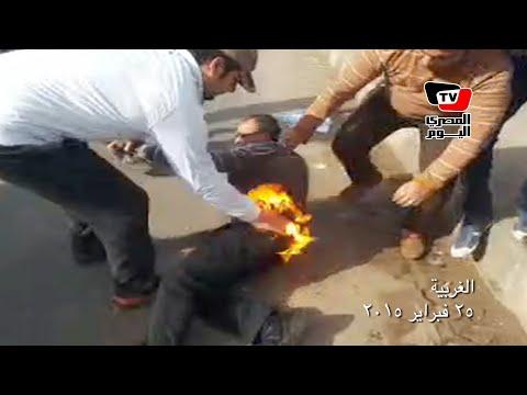 مدرس يشعل النار في نفسه بالغربية احتجاجا على سوء أحواله المعيشية