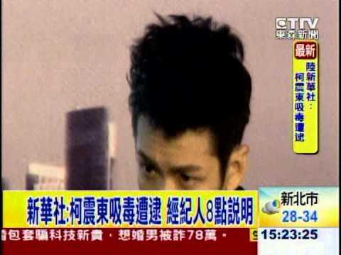 [短片]北京媒體證實 柯震東房祖名吸毒被逮審理中