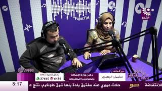 برنامج طلة فجر لقاء سليمان الزهيري