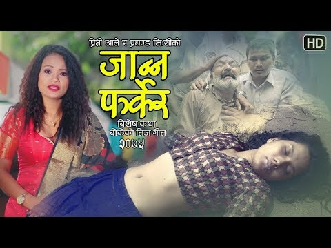 (New Nepali Teej Song Janna Farkera 2075 जान्न फर्केर By Preeti Aale Prachanda Gc Ft Deepasha - Duration: 16 minutes.)
