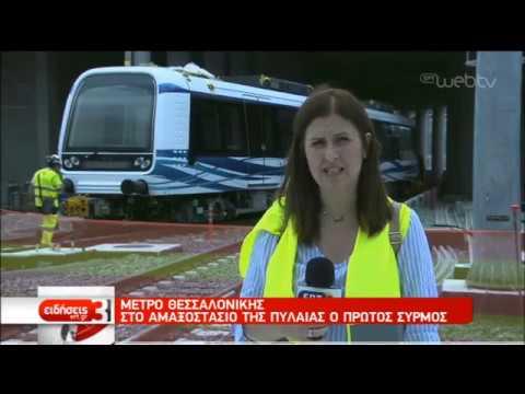 Στο αμαξοστάσιο της Πυλαίας ο πρώτος συρμός του μετρό | 16/05/2019 | ΕΡΤ