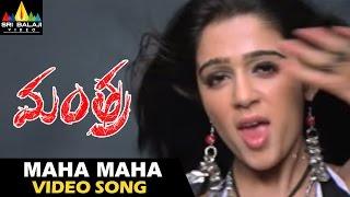Video Mantra Movie Video Songs   Maha Maha Video Song   Charmi, Sivaji   Sri Balaji Video download in MP3, 3GP, MP4, WEBM, AVI, FLV January 2017