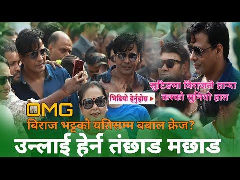 Biraj Bhatta को यतिसम्मको बबाल क्रेज,भयो यस्तो धमका||Biraj ले हान्दा कस्को सुनियो हात?||Sanglo