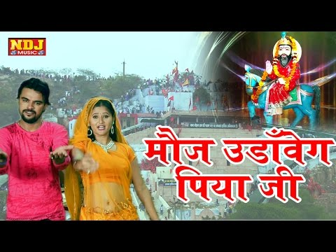 Video Mouj Udawange Piya Ji - मौज उडावाँगे पिया जी - Baba Mohan Ram Bhajan -Sonu Garanpuria,Anjali Raghav download in MP3, 3GP, MP4, WEBM, AVI, FLV January 2017