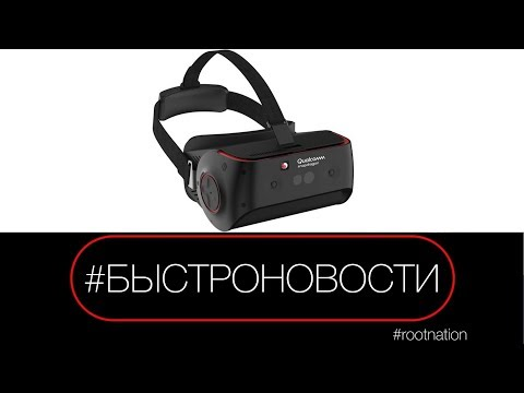 #БЫСТРОНОВОСТИ: Qualcomm показала VR-шлем на Snapdragon 845 (видео)
