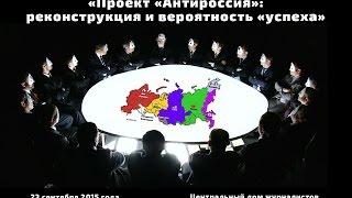 """Сулакшин С.С. - «Проект """"Россия"""", антипроект """"Антироссия"""": методология реконструкции»"""