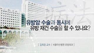 유방암 수술과 동시에 유방 재건 수술을 할 수 있나요? 미리보기