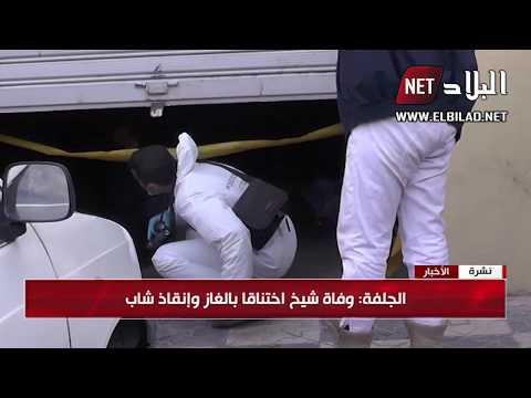 الجلفة: وفاة شيخ اختناقا بالغاز و انقاذ شاب من