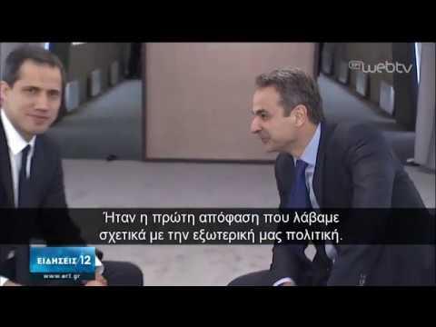 Συνάντηση Κ. Μητσοτάκη-Χ. Γκουαϊδό στο περιθώριο του Οικονομικού Φόρουμ | 24/01/2020 | ΕΡΤ