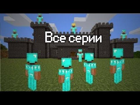 Школа Гриферов Фильм Майнкрафт Все Серии Minecraft Сериал (видео)