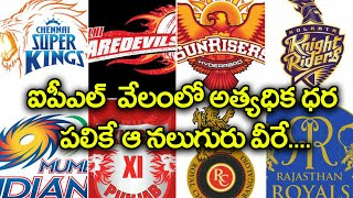 IPL 2019 : 4 Players Who Get More Demand Once They Get Released | Oneindia Telugu